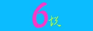 苏州六悦文化发展有限公司